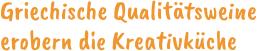 Griechische-Qualitaetsweine-erobern-die-Kreativkueche. Gernekochen - Mit Wein genießen